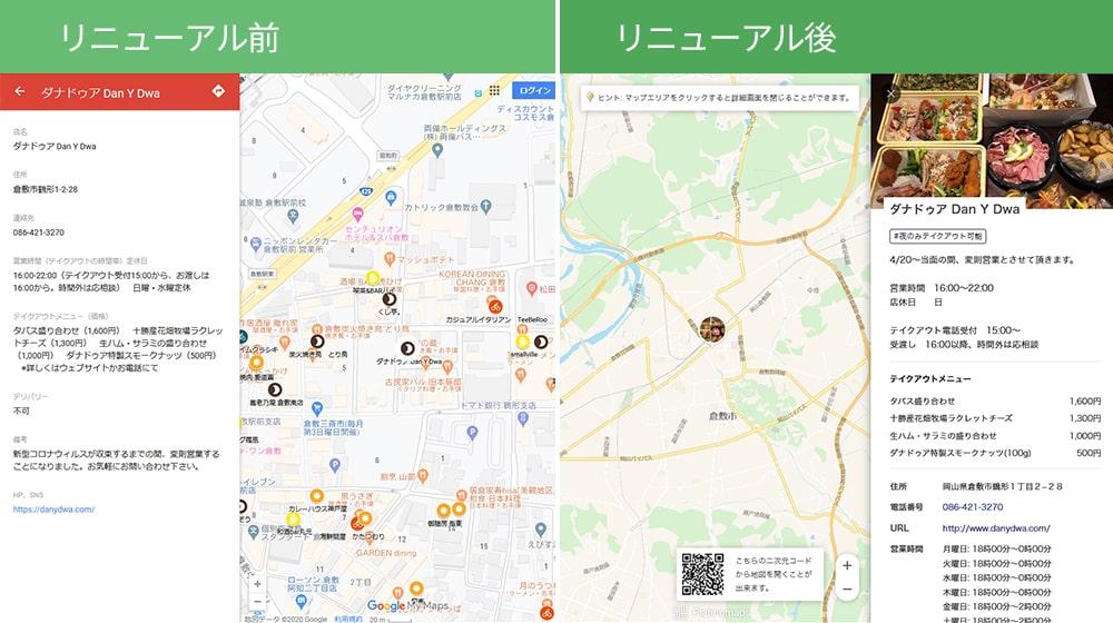 倉敷テイクアウト&デリバリーマップ リニューアル 店舗情報